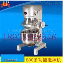 恒聯B30多功能攪拌機