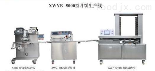 5000型-广式月饼生产线