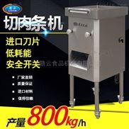 肉制品切割设备赣云德国款200D切肉条机