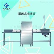 奥途智能AOTOX-1001酒店商用自动揭盖式洗碗机 小型洗碗机价格 厂家直销代购洗碗机