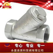 GL11H-Y型不锈钢过滤器
