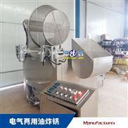 鸿昌国际manbetx代理全自动油炸锅