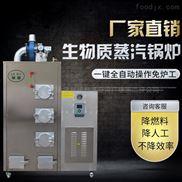 旭恩生物质蒸汽发生器50kg全自动环保锅炉