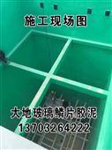 江苏丹阳污水池玻璃鳞片胶泥