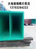 重庆九龙坡区厂家供应防腐玻璃鳞片胶泥