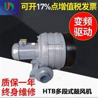 全风HTB100-505多段式鼓风机