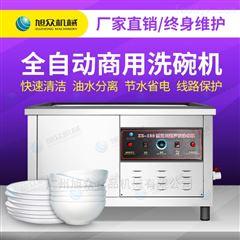XZ-120餐饮小饭店自动超声波洗碗机旭众清洗机
