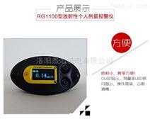 南京杰燦個人輻射劑量報警儀廠家直銷