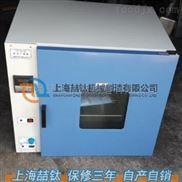 DHG-9240电热鼓风干燥箱操作顺序