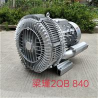2QB 840-SGH27环保专用高压漩涡气泵供应