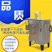 旭恩12KW电加热蒸汽发生器
