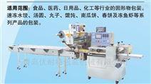 冷冻速食产品枕式包装机