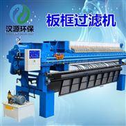 汉源环保供应ZKY板框过滤机、板框压滤机