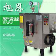 广东旭恩小型24kw电加热蒸汽锅炉