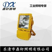 HBF2800石油化工HBF2800-250W/400W防爆投光灯