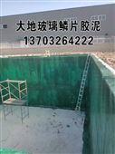 树脂玻璃鳞片胶泥新疆奎屯生产商