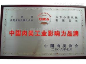 中國肉類工業影響力品牌