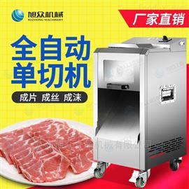 XZ-7单切机商用食堂饭馆XZ-7单切机切肉机