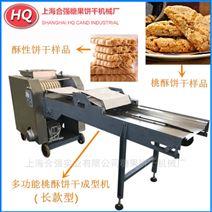 桃酥饼机/桃酥糕点机/酥性桃酥成型机