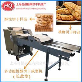 HQ-TSJ400长款桃酥饼干成型机 休闲糕点生产线