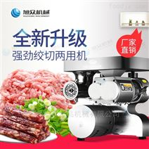 小型商用强力全钢带盘绞切两肉机厂家直销