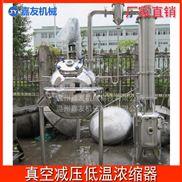 球形真空减压刮板浓缩器 废水处理蒸发器
