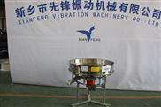 XFG系列高频振动筛食品高效率不锈钢筛分机