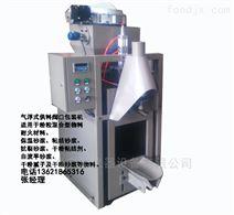 干粉颗粒包装机 气压式干粉砂浆包装设备