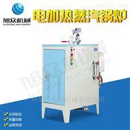 DLD12-0.4旭众厂家电热蒸汽发生器 河粉机配套设备