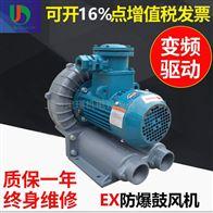 EX-G-15涡流式漩涡高压防爆鼓风机