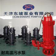 400WQ大流量污水泵