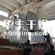 SZG系列山梨酸钾专用双锥回转真空干燥机