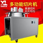 XL-75-地瓜 木薯切片机/多功能果蔬切片机
