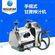 手摇式榨汁机-商用小型手摇式甘蔗榨汁机设备厂家