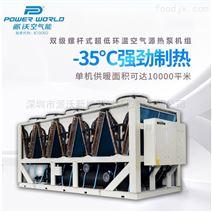 派沃空氣能源雙級螺桿式超低環溫熱泵機組