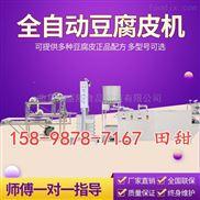 江苏无锡新型豆腐皮机器