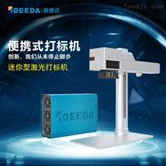 2018厂家直销小型金属标牌光纤激光打标机