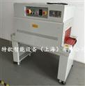 上海歆宝供XBS-4525应恒温热收缩包装机