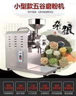 HK-812小产量干辣椒磨粉机批发代理商