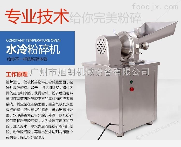 低温电动药材粉碎机|水冷花椒大料粉碎设备