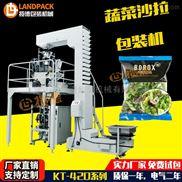 蔬菜沙拉全自动立式多功能包装机