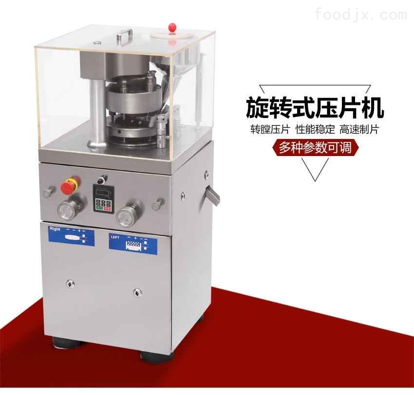 小型压片机,小型旋转式压片机,小型多冲压片机