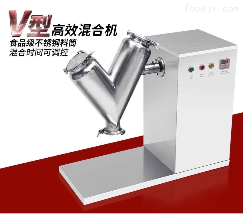 不锈钢V型混合机/实验室专用混合机