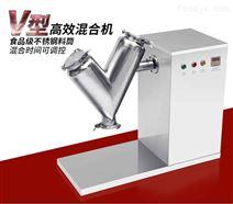 不銹鋼V型混合機/實驗室專用混合機