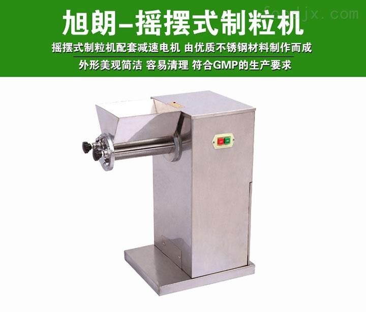 电动中药湿法制粒机|摇摆式制粒设备
