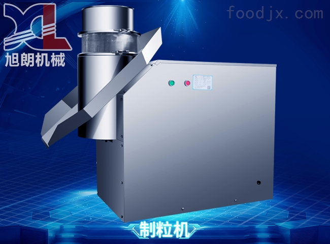 不锈钢旋转式湿法制粒机