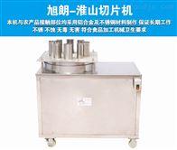 XL-75木薯切片机实际操作流程介绍