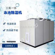 江苏游泳池工程专用泳池除湿机