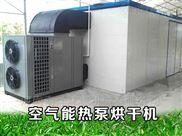 热泵菊花烘干机适合多行业的干燥加工作业