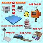 阜阳电子秤(北京电子称)铜陵电子秤